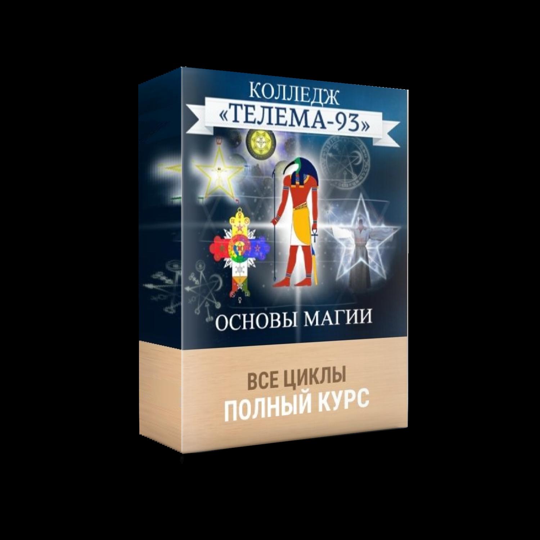 thelema.ru