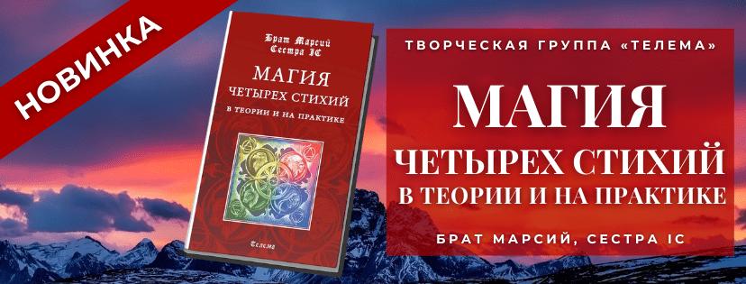 Магия четырех стихий в теории и на практике